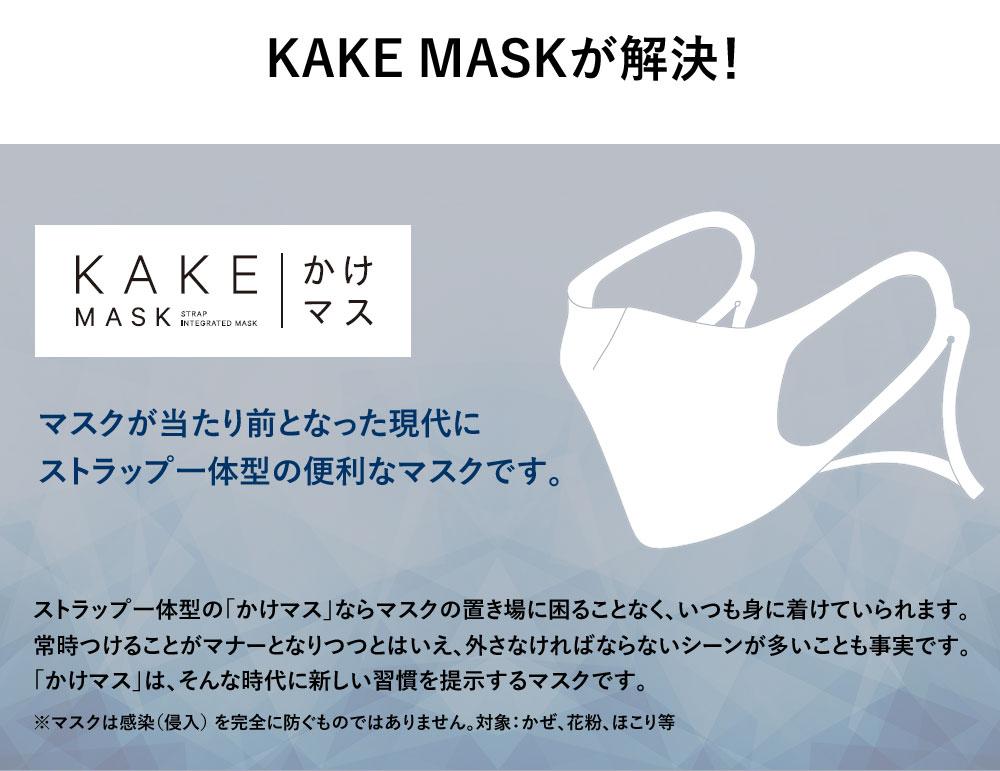 KAKE MASKが解決
